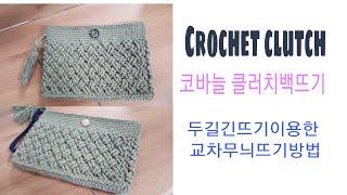 코바늘가방뜨기/crochet clutch bag/두길긴…