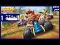 تختيم لعبة:Crash Team Racing Nitro-Fueled/الحلقة1/ البداية   كراش سيارات