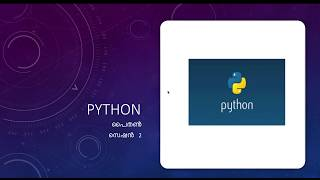 python session 2| മലയാളം പൈതൺ ട്യൂട്ടോറിയൽ