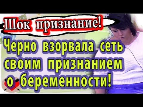 Дом 2 свежие новости 4 июня (10.06.20) Признание Черно о беременности потрясло сеть