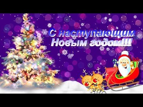 С наступающим Новым годом! Красивое пожелание с Новым годом!