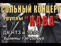 """концерт группы """"КАВА"""" 01.04.2006 Часть 1 Первоуральск"""