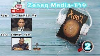 እመጓ ክፍል - 2 / Emegua Part - 2 --- Best Amharic Book in Audio ---