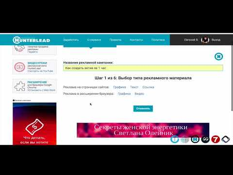 Видеореклама в браузере
