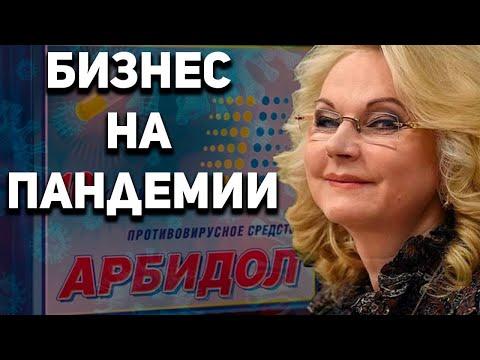 ГЕШЕФТ НА КОРОНЕ 💊 мадам Арбидол, VIP-клиники и зловещая тень принудительной вакцинации
