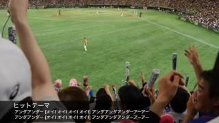 野本圭選手の応援歌がありません ※杉山翔大選手の漢字を間違えてました ...