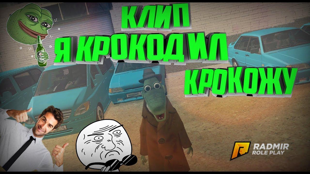 КЛИП - Я КРОКОДИЛ КРОКОЖУ [CRMP]