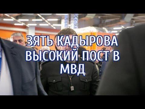 В Чечне объяснили, как молодой зять Кадырова получил высокую должность в МВД