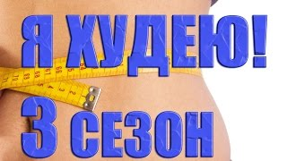 Я Худею! на НТВ. Колбасная диета, как сохранить летний загар и почему врут весы? (3 сезон 1 выпуск)