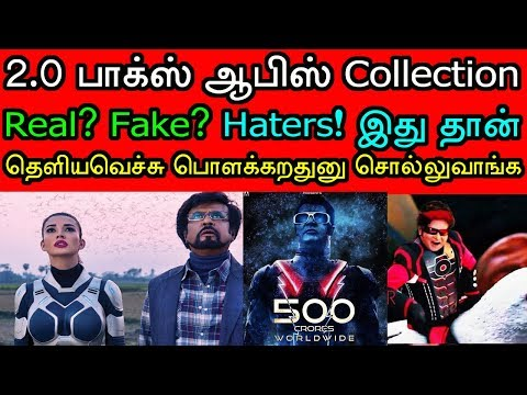 2.0 Fake collection report தரும் யூ-டியூப் channelக்கு இதை விட தெளிவா பதிலடி தரமுடியாது #Rajinikanth