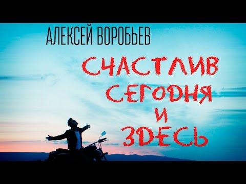 Алексей Воробьёв  - Счастлив сегодня и здесь (Official Audio 2016)