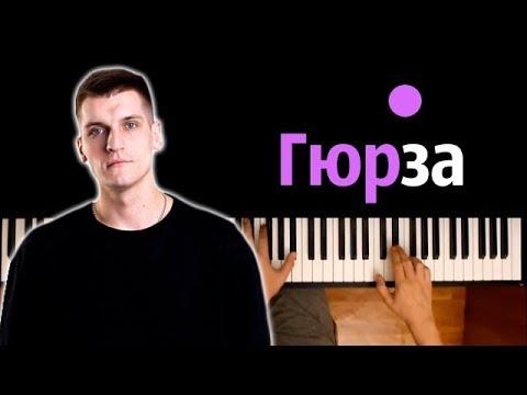 скачать музыку гюрза liranov без слов