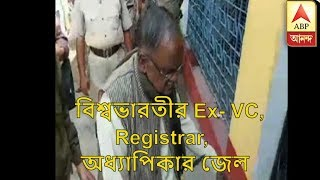 Ex-Visva Bharati VC, Registrar and Teacher Given 5-year Jail Term | Breaking News | ABP Ananda