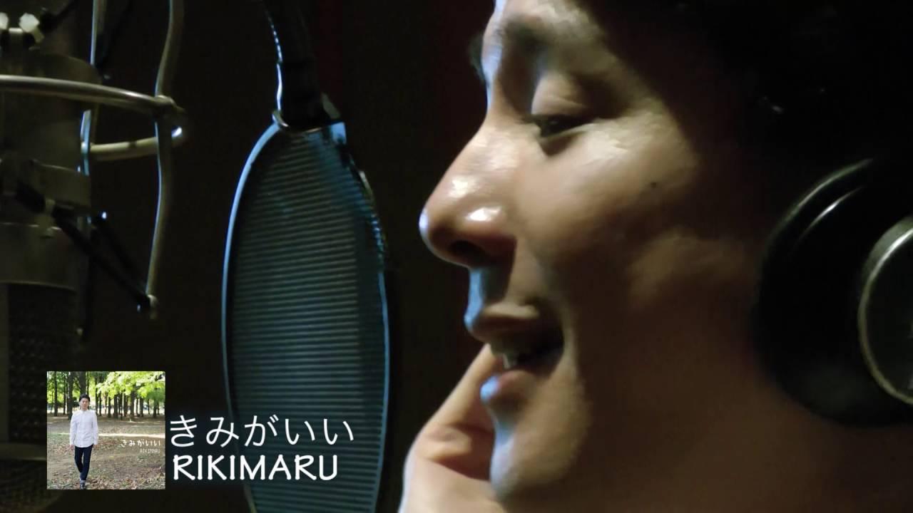 きみがいい / RIKIMARU
