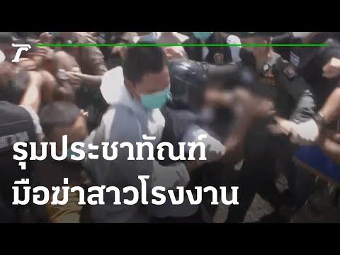 ชาวบ้านรุมประชาทัณฑ์ ผตห.ฆ่าสาวโรงงาน | 17-09-64 | ข่าวเที่ยงไทยรัฐ