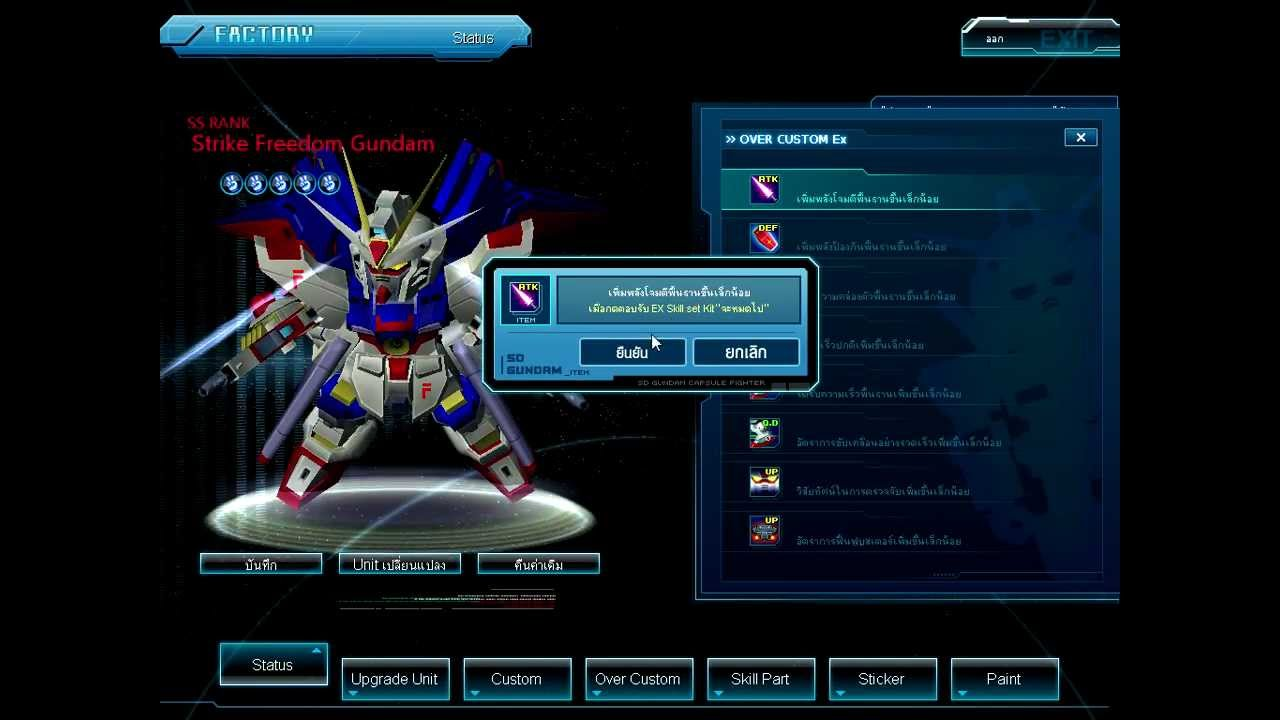 Sd Gundam Online Th Strike Freedom Over Custom Ex