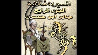 سيرة بني هلل الجزء الرابع الحلقه 37 حرب دياب ابن غانم معه خليفه الزناتي ( 2 )