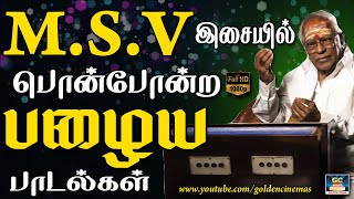 MSV Palaya Padalkal | MSV Hit Songs | Tamil Old Hits