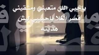 تبكيني / كلمات : سلمان بن كويخ / اداء : علي البريكي