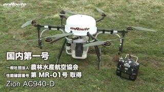 エンルート Zion AC940-D 農業用マルチローター 性能確認番号第一号取得