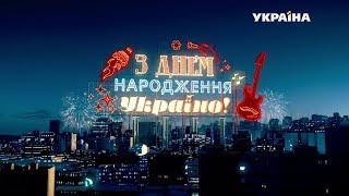 Download Грандіозне шоу «З Днем народження, Україно!» Mp3 and Videos