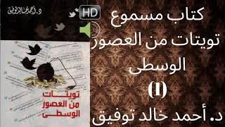 كتاب مسموع تويتات من العصور الوسطى (1) للكاتب الدكتور احمد خالد توفيق -مشروع الكتب الصوتية للمكفوفين