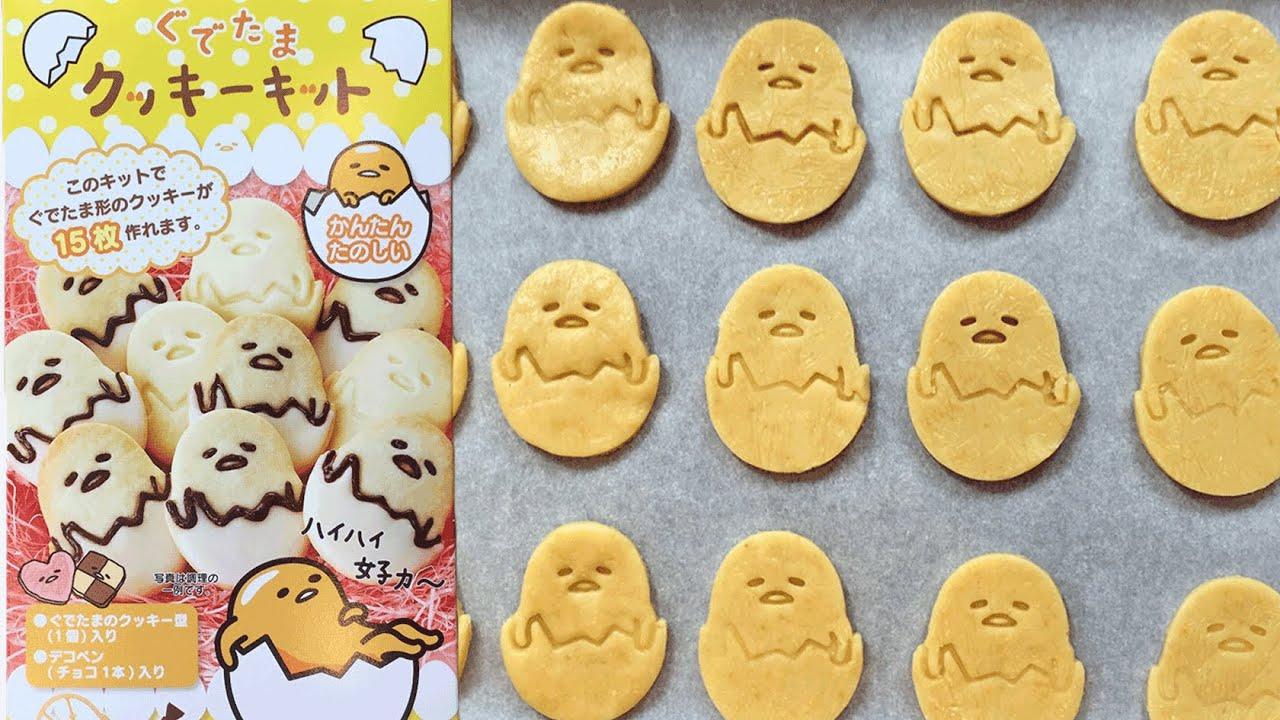 Gudetama cookie kit ぐでたま「クッキーキット 」