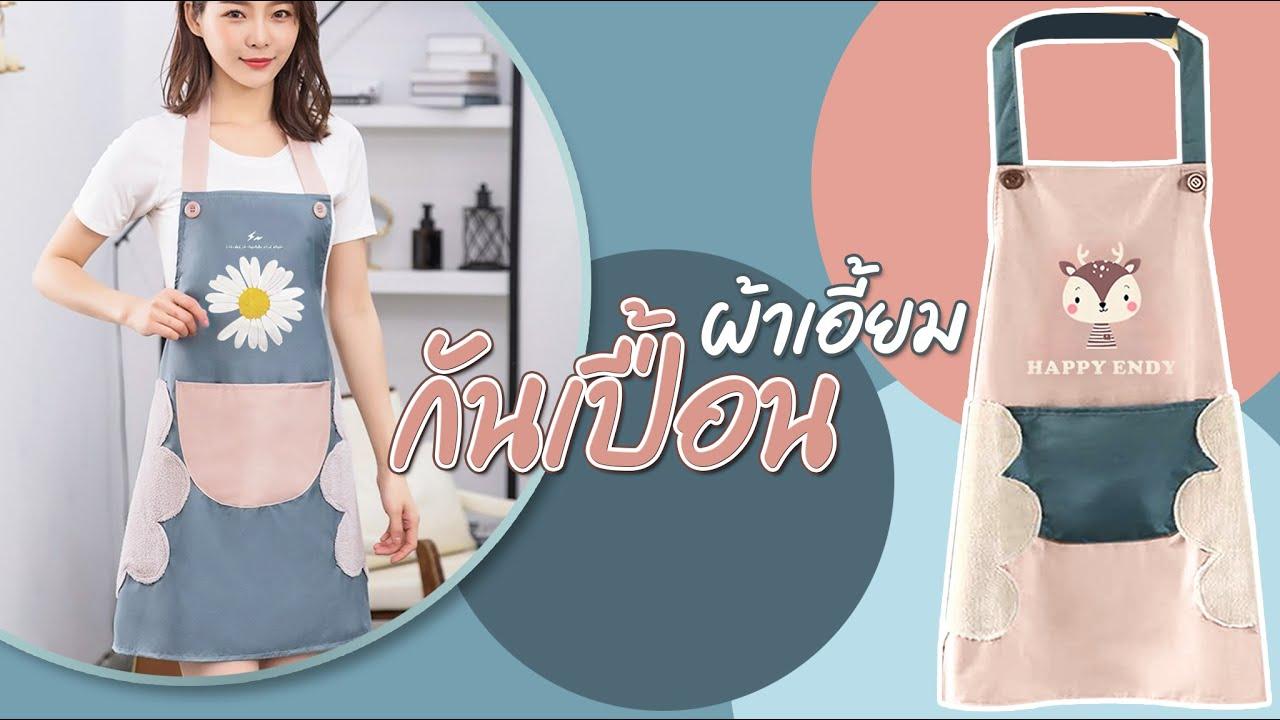 TE00068 ผ้ากันเปื้อนลายการ์ตูนน่ารักๆ สำหรับผู้ใหญ่ ผ้ากันเปื้อนห้องครัว (รีวิวจากสินค้าจริง)