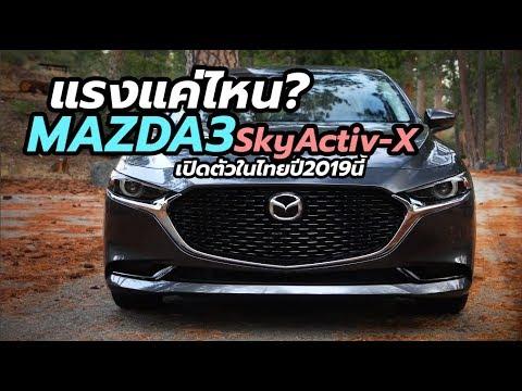 เปิดตัวเลขขุมพลัง All-New Mazda3 SkyActiv-X 2020 เข้าไทย พฤศจิกายน 2019 นี้   Cardebuts