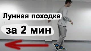Лунная походка Майкла Джексона moonwalk (обучение)(Личная страничка вк : http://vk.com/hasanovalex., 2013-03-31T20:55:35.000Z)