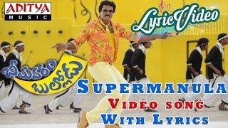 supermanula video song with lyrics ii bhimavaram bullodu songs ii sunil esther