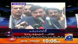 Azadi March Ke Liye Maulana Fazl-Ur-Rehman Mutaharik