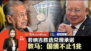 """""""纳吉胜选要给每州数百亿"""" 敦马:这笔钱从哪来?"""