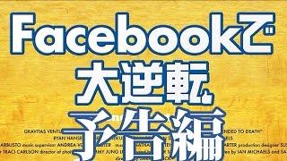 """映画『Facebookで大逆転』予告編―オレの訃報に""""いいね!""""キボンヌ!"""