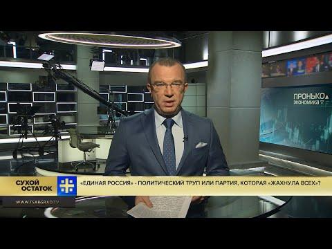 Юрий Пронько: «Единая Россия» - политический труп или партия, которая «жахнула всех»?