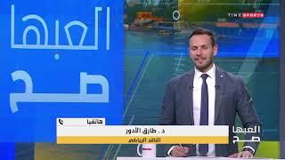 """تعليق د. طارق الأدور على منح """"الفيفا"""" اتحاد الكرة حرية تحديد مصير بند الـ 8 سنوات في اللائحة الجديدة"""
