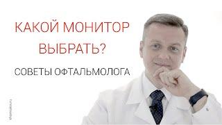 какой монитор выбрать? Советы офтальмолога
