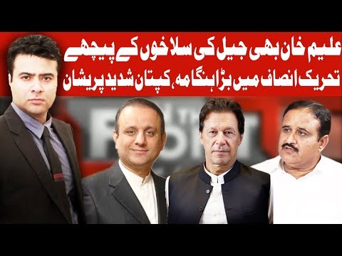 On The Front With Kamran Shahid | 6 February 2019 | Dunya News