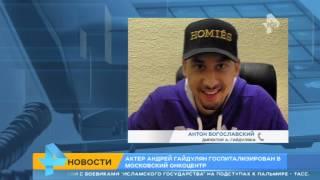 Актер Гайдулян госпитализирован