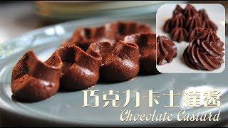《不萊嗯的烘焙廚房》巧克力卡士達醬   Chocolate Custard