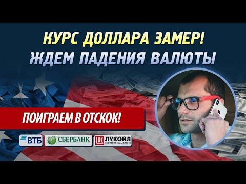 Курс доллара замер. Ждем падения валюты. Можно поиграть в отскок на московской бирже.