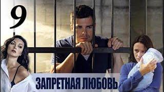 Запретная любовь 9 серия из 12 (сериал 2016) Детективная мелодрама / фильмы и сериалы новинки 2016