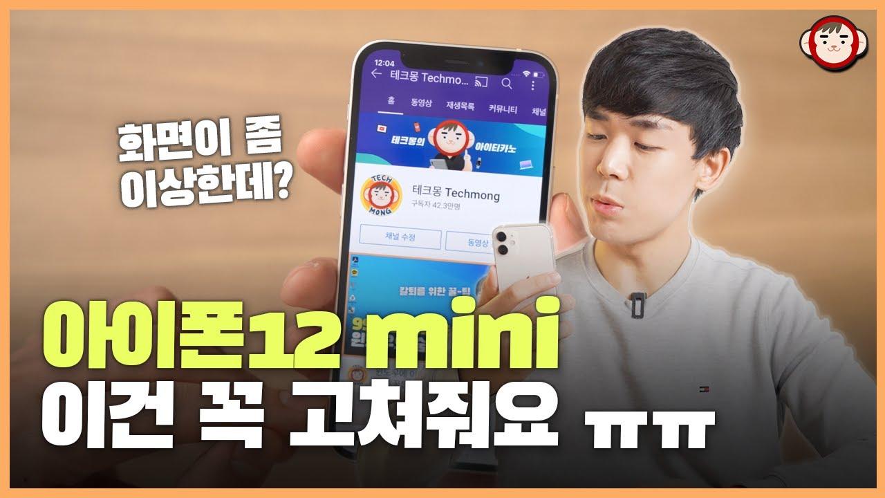 아이폰 12 미니 이건 좀 불편하네요. 확대시 유튜브 등 일부 앱 호환성 문제