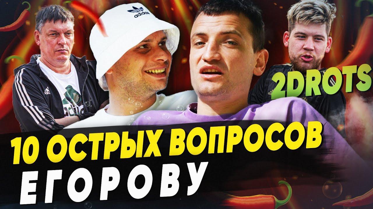 Дима Егоров: УЙДЕТ в 2DROTS после Амкала? НЕНАВИСТЬ К ТРЕНЕРУ И ИГРОКАМ? Считает себя лучше Блата?