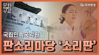 [문화n공감][문화인사이드] - 판소리마당 '소리판'
