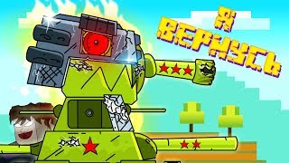 I WILL BACK - Cartoons about tanks / Minecraft