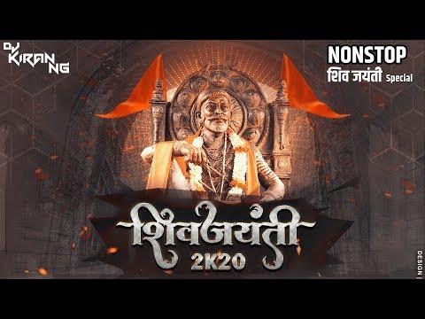Nonstop Shivaji Maharaj Songs 2020  Shiv Jayanti 2k20 Dj Kiran Ng  Remix Marathi