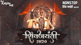 NonStop Shivaji Maharaj Songs 2021 | Shiv Jayanti 2K21 Dj Kiran NG | Remix Marathi