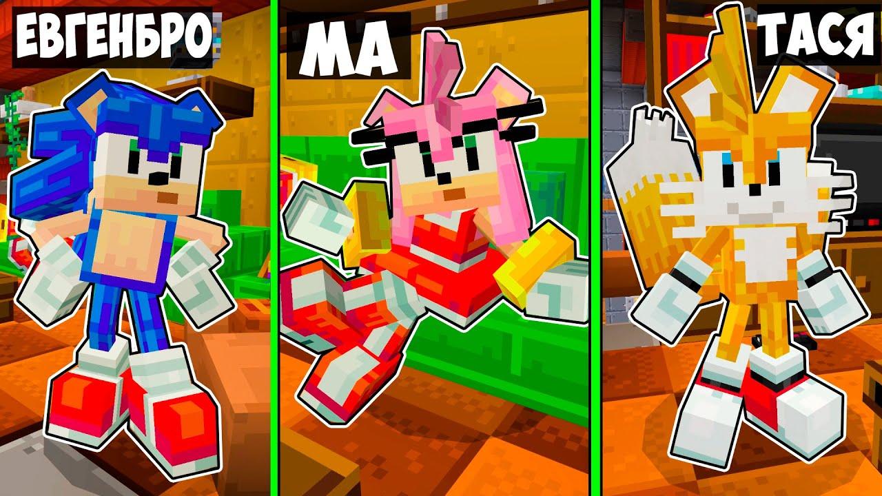 Майнкрафт но СЛОМАННЫЙ Мод на СОНИК в Майнкрафте Троллинг Ловушка Minecraft