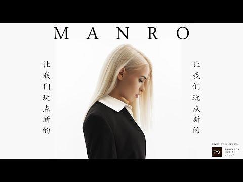 MANRO - Давай Попробуем (Премьера клипа, 2018)